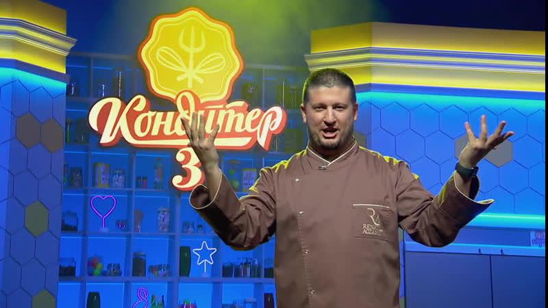 3 сезон реалити шоу Кондитер с Ренатом Агзамовым на Пятница