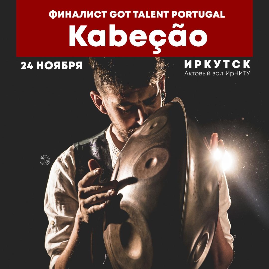 Афиша Иркутск 24.11 концерт Kabe o в Иркутске