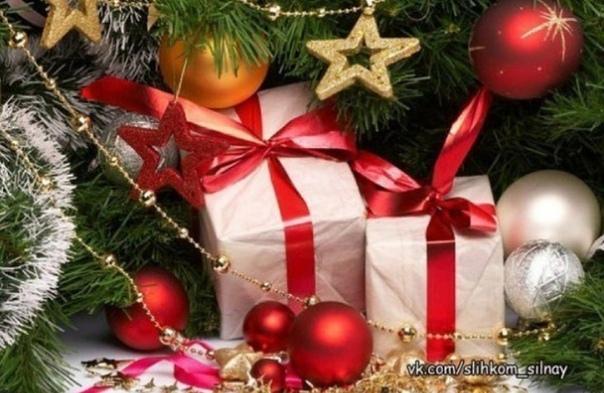 Хочу, чтобы в Новый год Дед Мороз под ёлку положил 3 подарка - Счастье в дом, Любовь в семью, Здоровье близким