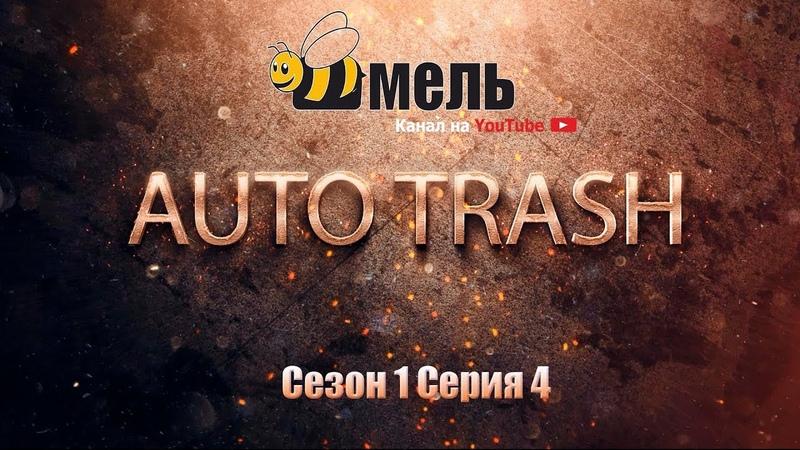 Auto Trash (Сезон1 Серия4) Типа автоновости