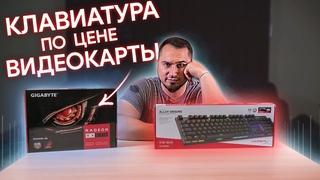 Клавиатура HyperX по цене Видеокарты - выбор очевиден!