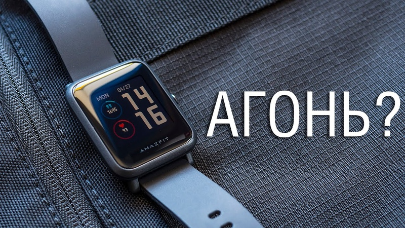 Обзор Amazfit Bip S - лучшие смарт-часы