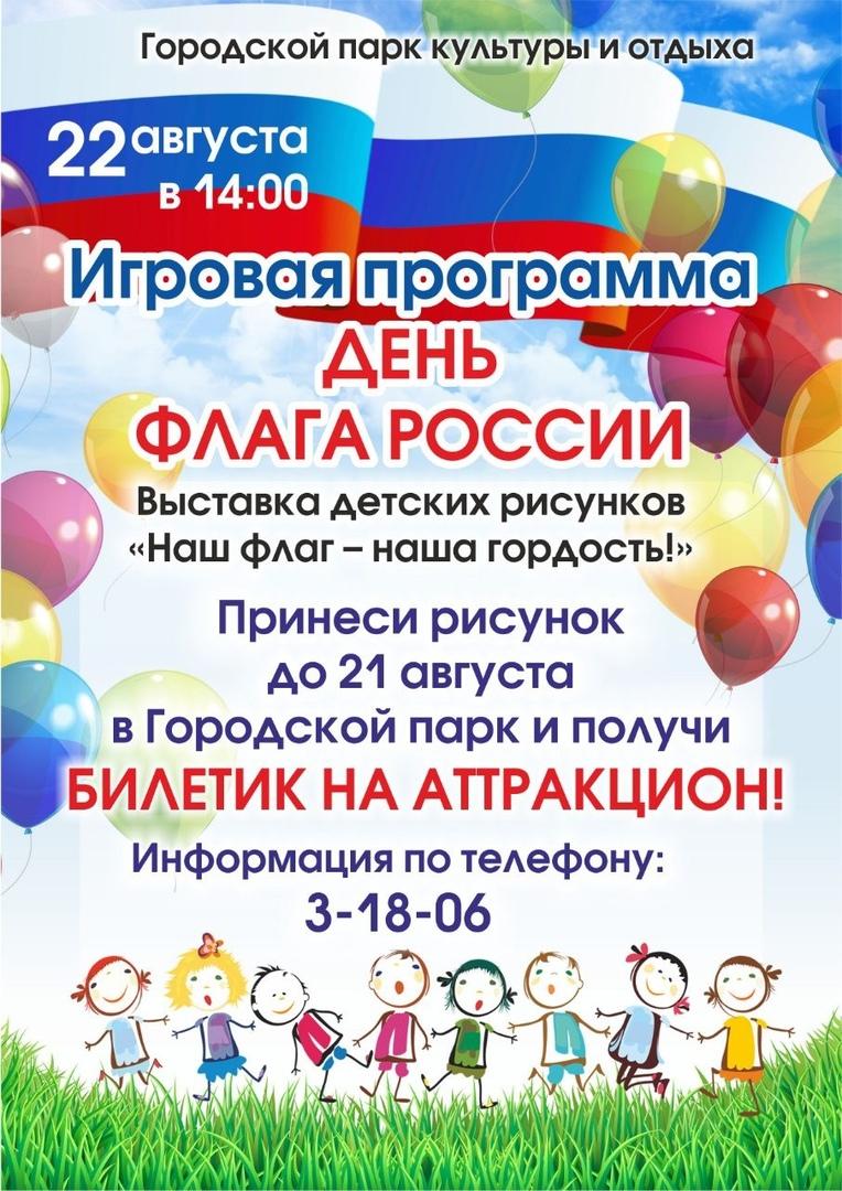 Игровая программа «День флага России» 2019