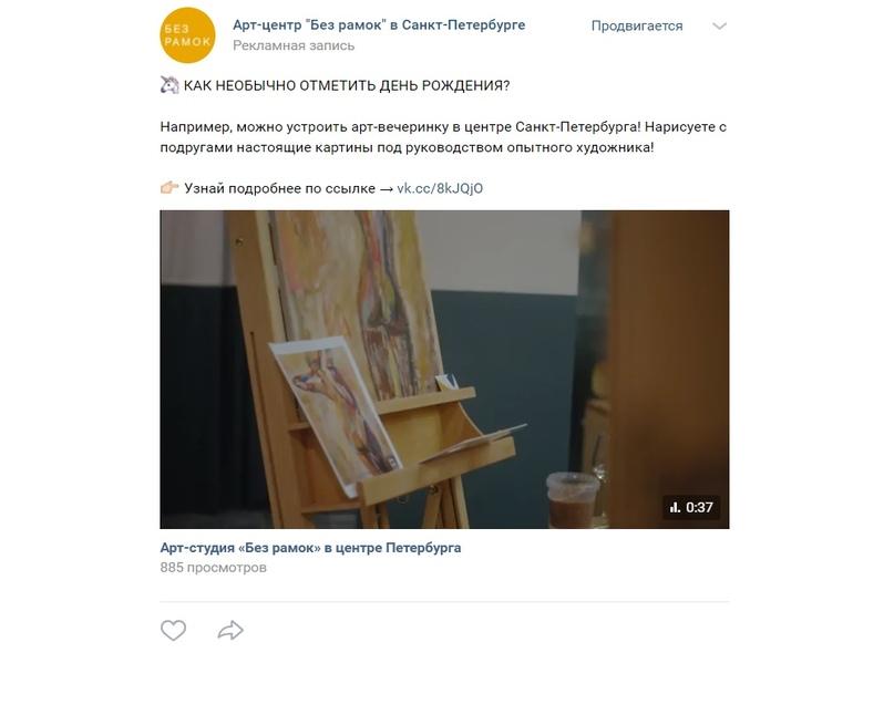 Кейс: привлечение клиентов для питерского арт-центра., изображение №11