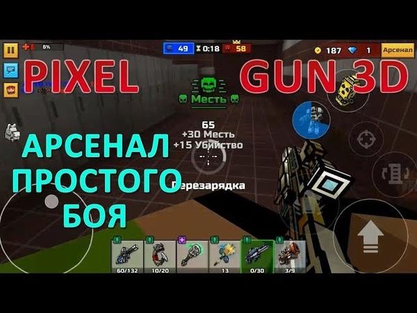 PIXEL GUN 3D. Арсенал простого боя