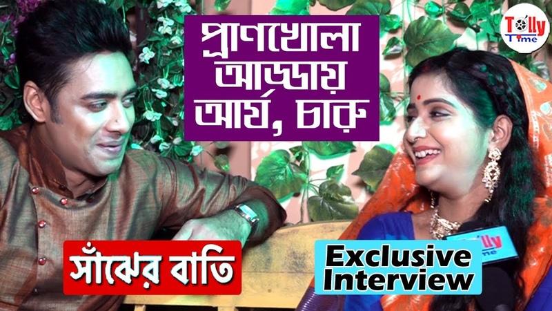 প্রাণখোলা আড্ডায় আর্য আর চারু Sanjher Baati Exclusive Interview Debchandrima Rezwan