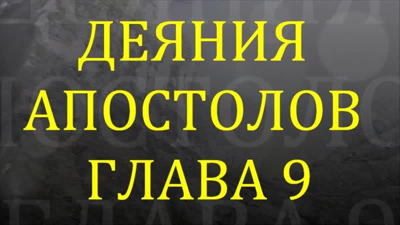 ДЕЯНИЯ АПОСТОЛОВ ГЛАВА 9