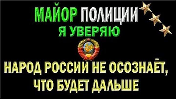 👮♂Майор полиции Григорий Харичев о том как будут добивать народ России
