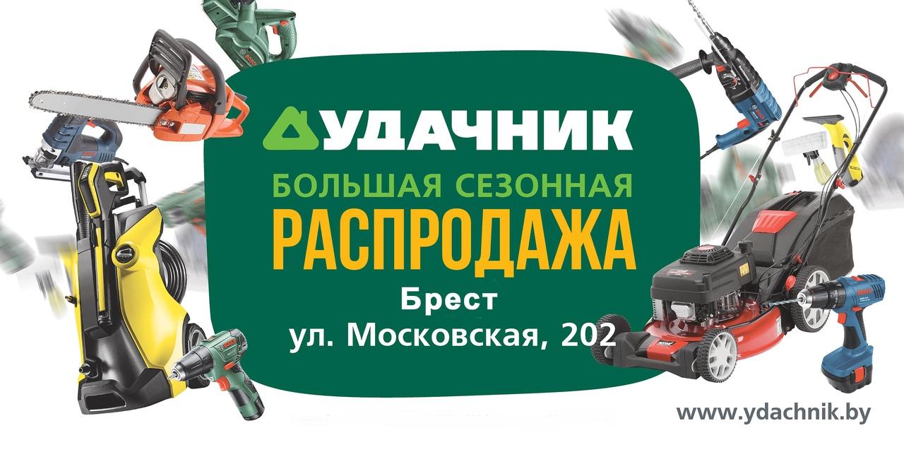 Сезонная Распродажа в сети «Удачник» – время ВЫГОДНО покупать!