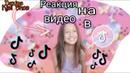 Реакция на видео в TikTok Darina Kiwi Show🥝