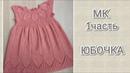 Платье с ажурной кокеткой 1ч ЮБКА МК для НАЧИНАЮЩИХ