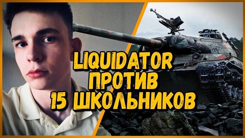 15 ШКОЛЬНИКОВ против Liquidator - WZ-111 5A против BDR G1 B | World of Tanks