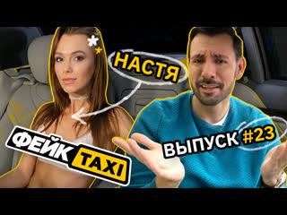 Фейк taxi faketaxi #23. настя / fakehub