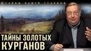 Александр Пыжиков Загадочная Сибирь