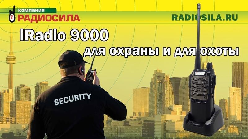 Почему рация iRadio 9000 лучшая для охраны и охоты