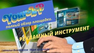 РЕСУРС YOUR-LP – это рекламная платформа,!