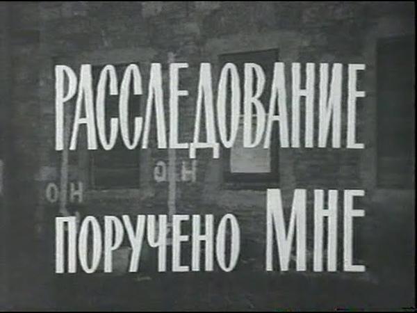 Расследование поручено мне (Венгрия, 1972) детектив, советский дубляж