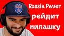 Russia Paver рейдит милашку УГАР, СМЕШНЫЕ МОМЕНТЫ СО СТРИМА