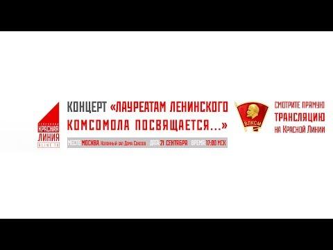 Концерт Лауреатам Ленинского комсомола посвящается... (Москва, 21.09.2019)