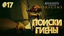 ПОИСКИ ГИЕНЫ ► Assassin's Creed Origins 17