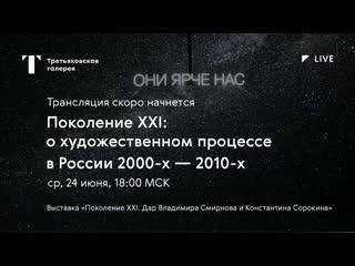 О художественном процессе в России 2000-2010х / Онлайн-дискуссия