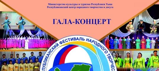 "Гала-концерт фестиваля ""Тыва-бистиң өргээвис"", 2018"