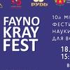 """Міжнародний Фестиваль """"Файнокрай"""""""