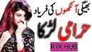 Meri Sachi khani | Bhegi ankhon ki Feryaad | Harami Ladka | RYK HUB
