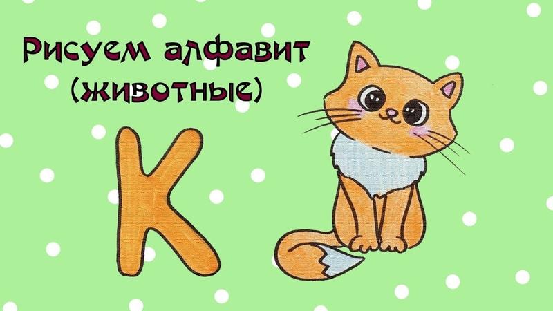 Как нарисовать кота Рисуем алфавит с животными Уроки рисования для детей и начинающих Выпуск 40