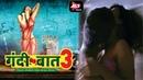 Gandi Baat 3 Trailer | Gandi Baat 3 Updates | Gandi Baat Season 3 Trailer Review Alt Balaji