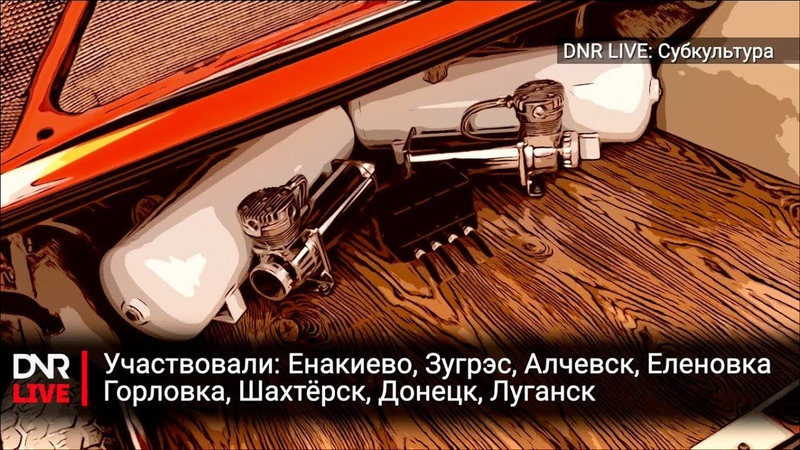 Субкультура: Автозвук в ДНР