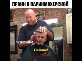 Когда парикмахер с мамой решили пошутить над ребёнком