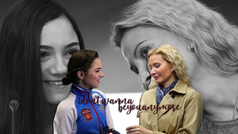 Evgenia Medvedeva/Eteri Tutberidze | idontwannabeyouanymore