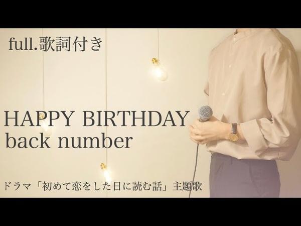 フル ウマすぎ注意⚠︎ HAPPY BIRTHDAY back number ドラマ「初めて恋をした日に読む話 123