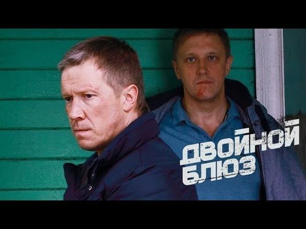 ► ДВОЙНОЙ БЛЮЗ 4 СЕРИЯ 2013 Драма триллер Сериал
