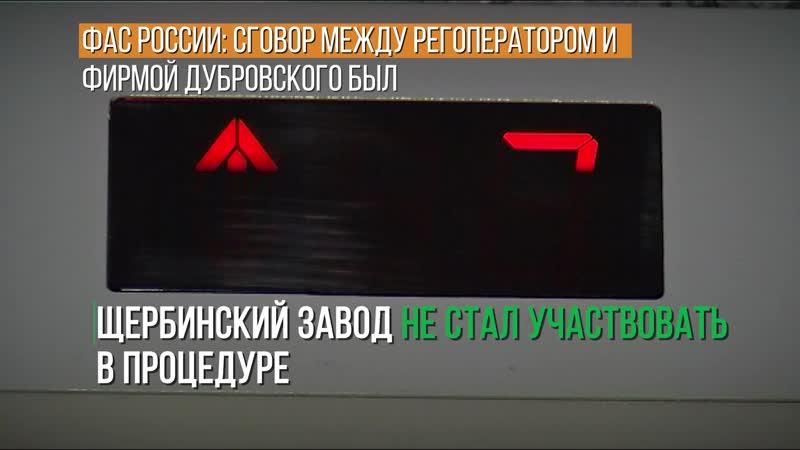 ФАС России: сговор между регоператором и фирмой Дубровского был