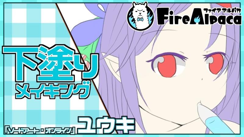 【ソードアート・オンライン】ユウキちゃん下塗りメイキングvc有【FireAlpaca1
