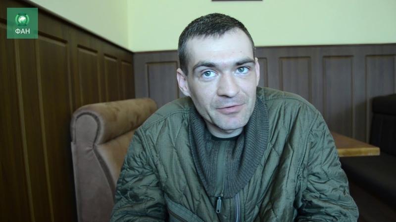 Людей зомбируют я сидел с ВСУшником боец ЛНР Евгений Безух об особенностях украинского плена