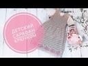 Вязаный сарафан крючком на девочку любого возраста Детское платье knitted dress