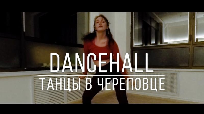 Танцы в Череповце Dancehall Дом танца Prezident Breakerz