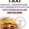 Permsky Taxist