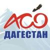 АСО России   Республика Дагестан