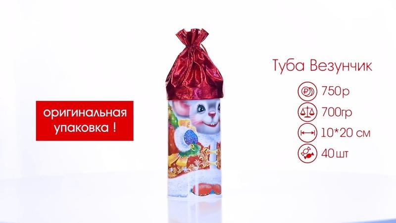 Туба Везунчик🍬🍬🍬 сладкий новогодний подарок