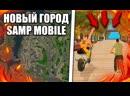 Samp mobile