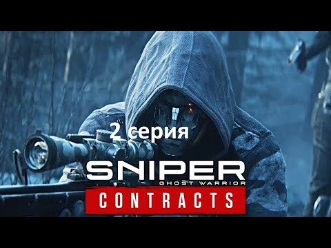 Sniper Ghost Warrior Contracts мисия 2