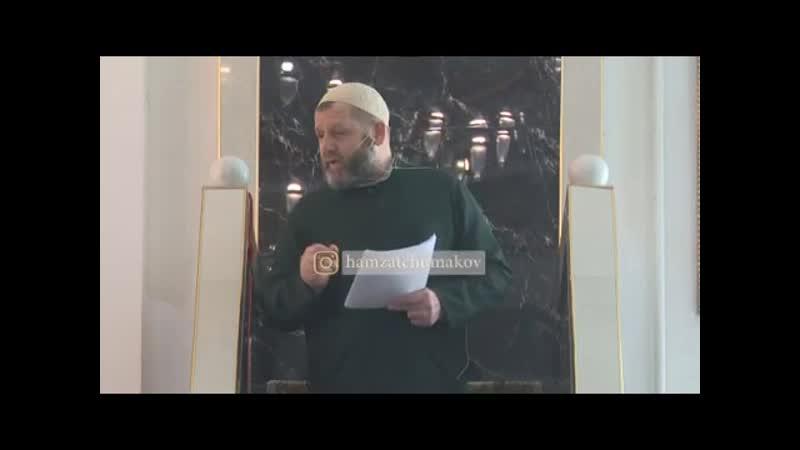 Шейх Хамзат Чумакову _ будьте стойкими и терпеливыми на пути Аллаха