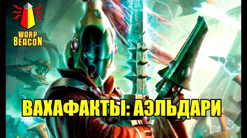 18 ВМ 116 Вахафакты Аэльдари Эльдар