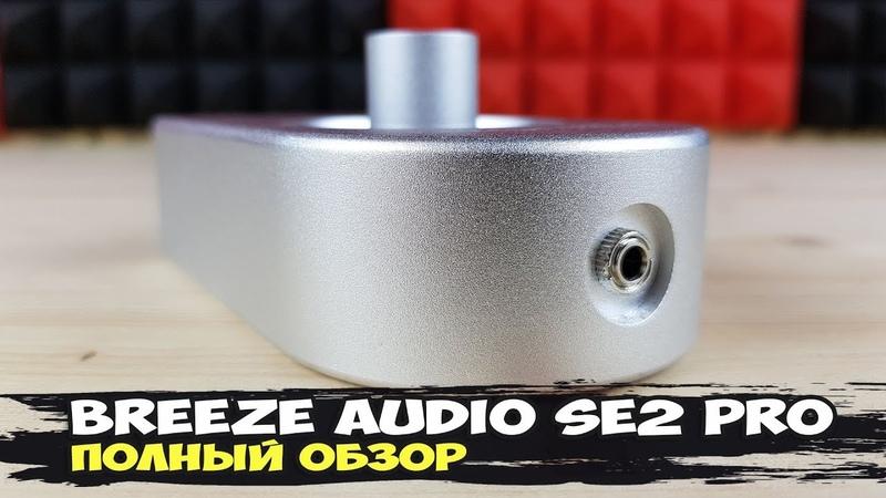 Breeze Audio SE2 PRO: неплохой ЦАП для старта