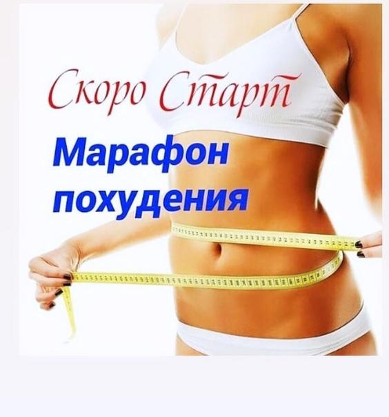 Конкурсы На Похудение Вконтакте. Худеем — цель!
