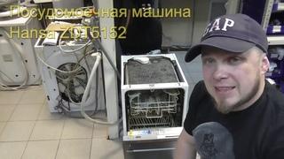 Ремонт посудомоечной машины Hansa ZDT5152, при запуске гудит